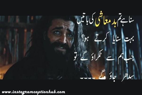 Badmashi-Status-Urdu-Photo9