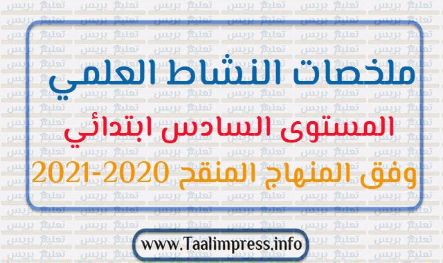 ملخصات النشاط العلمي المستوى السادس ابتدائي وفق المنهاج المنقح 2020-2021