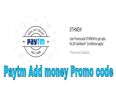 Paytm Recharge Promocode- Get Rs.25 Cashback on Mobile Recharge [ Account Specific ]