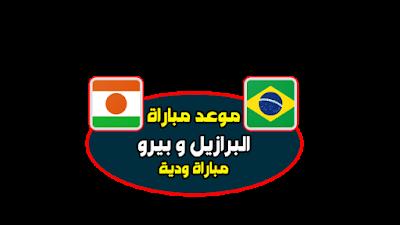 موعد مباراة البرازيل وبيرو والقنوات الناقلة مباراة ودية