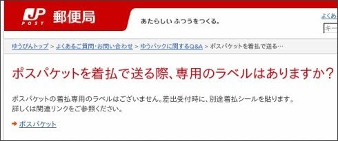 http://www.post.japanpost.jp/question/14.html