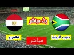 مشاهدة مباراة مصر وجنوب افريقيا  06-07-2019 افريقيا