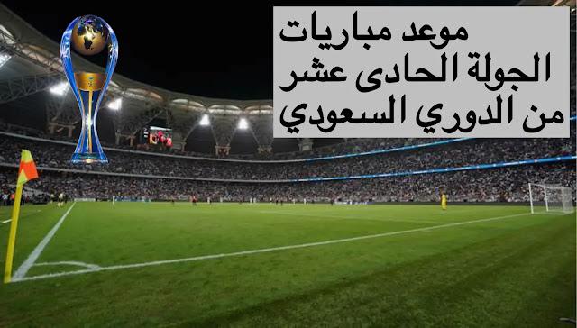 جدول مباريات الجولة 11 من الدوري السعودي للمحترفين 2020-2021