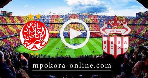 مشاهدة مباراة الوداد وحسنية اكادير بث مباشر كورة اون لاين 13-06-2021 الدوري المغربي