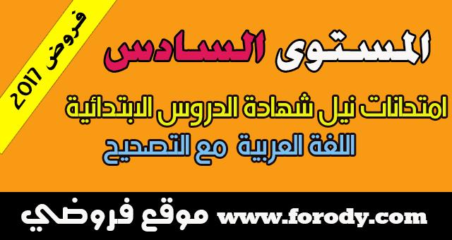 المستوى السادس إبتدائي:الإمتحانات الموحدة الإقليمية مادة اللغة العربية جديد