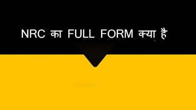 NRC का FULL FORM क्या है