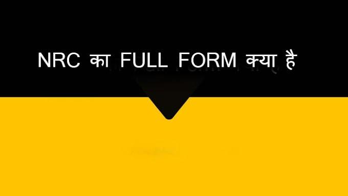 NRC Bill Kya Hai और इसका FULL FORM क्या है