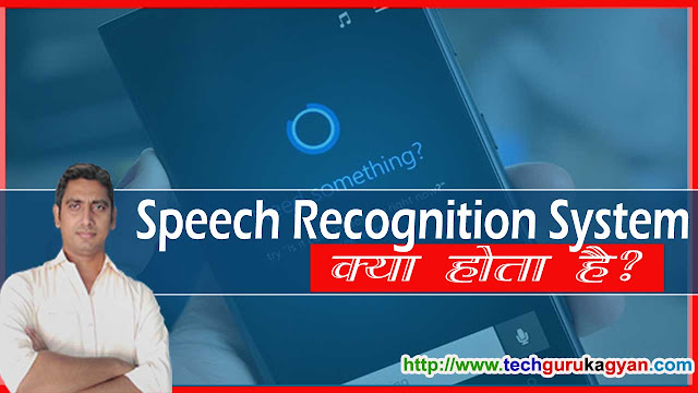 speech-recognition-technology