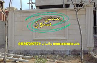 اشكال حجر الواجهات، انواع حجر واجهات المنازل