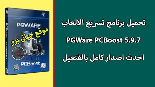 تحميل برنامج تسريع الالعاب PGWare PCBoost 5.9 Free Download كامل