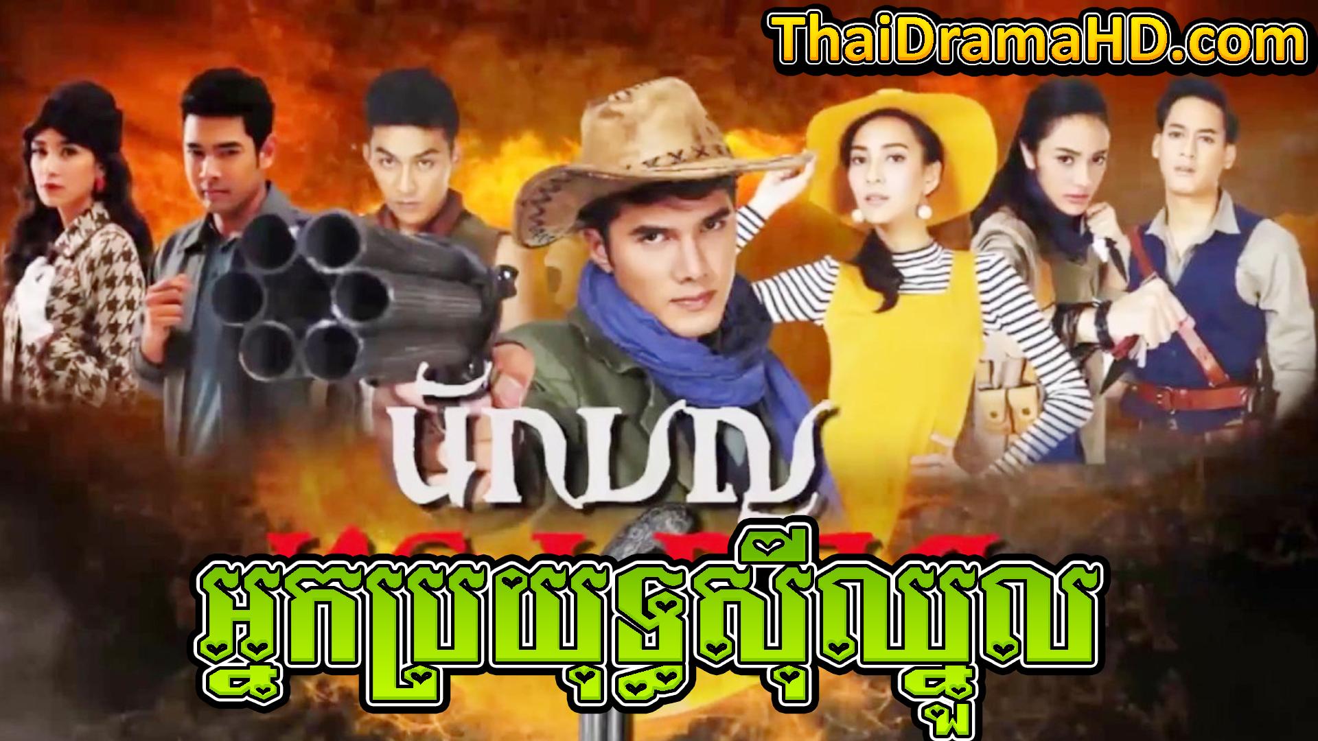 Nak Prayuth Si Chhnoul | Thai Drama | Khmer Movie | Phumikhmer | movie-khmer | video4khmer | khmotions | kolabkhmer | khmer drama | ksdrama | cookingtips | roscheat | khmertimeskh | khmerkomsan | phumi7 | merlkon | film2us | movie2kh | sweetdrama | khmercitylove | khreplay | tvb cambodia drama | ckh7 | srokthai | phumimedia | phumi8 | khmer avenue | khmer search | Soyo | khmerfans