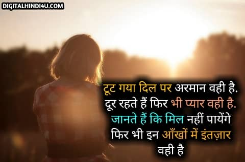 emotional shayari with images
