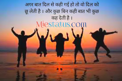 shayari for friend hindi