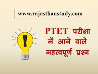 ptet-important-questions