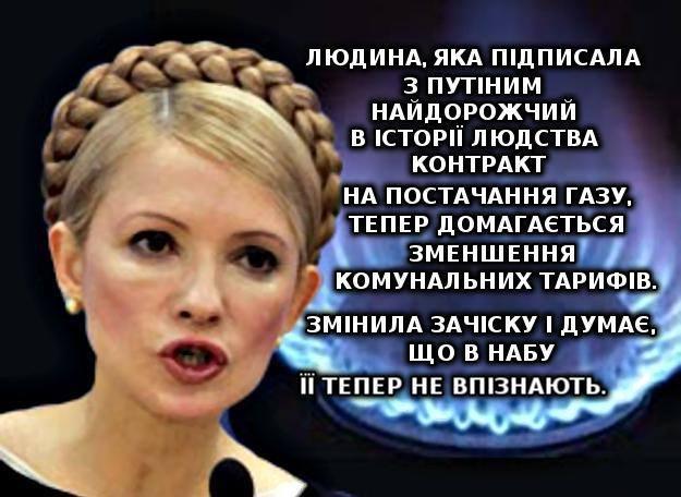 Тимошенко і комунальні тарифи