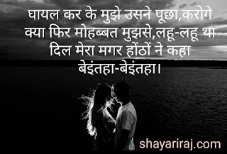 New-romantic-hindi-love-shayari
