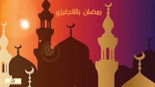 أهم المفردات عن رمضان بالانجليزي