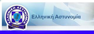 Η Ελληνική Αστυνομία, στο πλαίσιο της πρόληψης και αποτροπής περιστατικών εξαπάτησης κατά τη διάρκεια συναλλαγών μέσω Α.Τ.Μ, ενημερώνει τους πολίτες ως προς τα ακόλουθα: