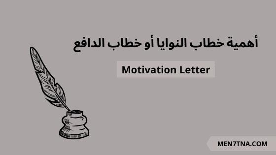 كتابة خطاب الدافع