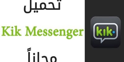 """تحميل برنامج الكيك ماسنجر للايفون عربي """" download kik  6.5.7  iPhone free"""
