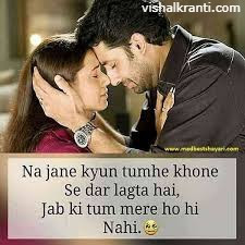 Shero Shayari For Love