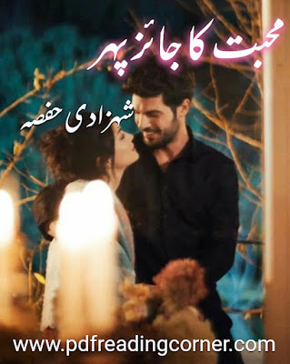 Muhabbat Ka Jaiz Peher By Shehzadi Hifsa - PDF Book