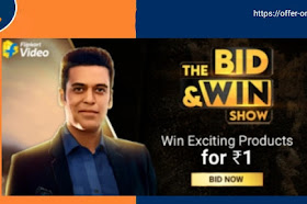 Flipkart  Bid And Win Answer Today 18 August  2020 Win – Win Assured Prizes