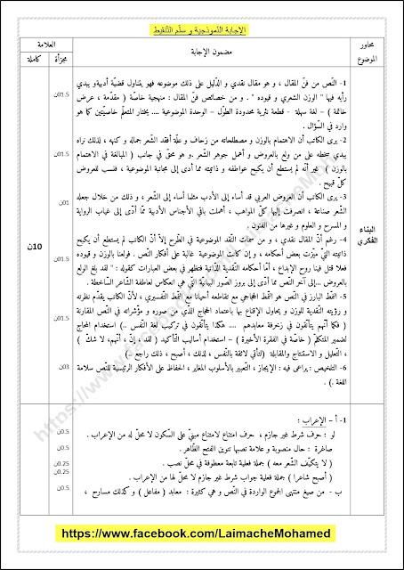 الاجابة النموذجية ثانوية العيمش محمد