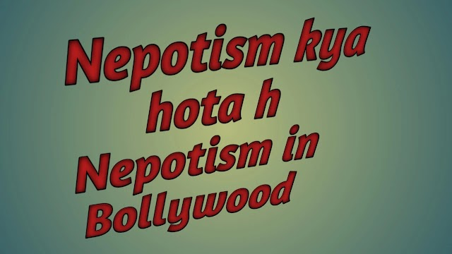 What is Nepotism in Hindi - Nepotism in Bollywood