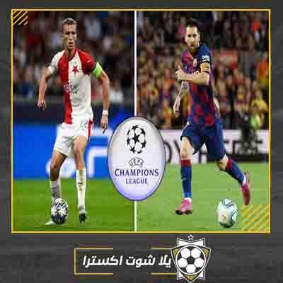 بث مباشر مباراة برشلونة وسلافيا براغ