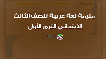 ملزمة لغة عربية للصف الثالث الابتدائى 2018