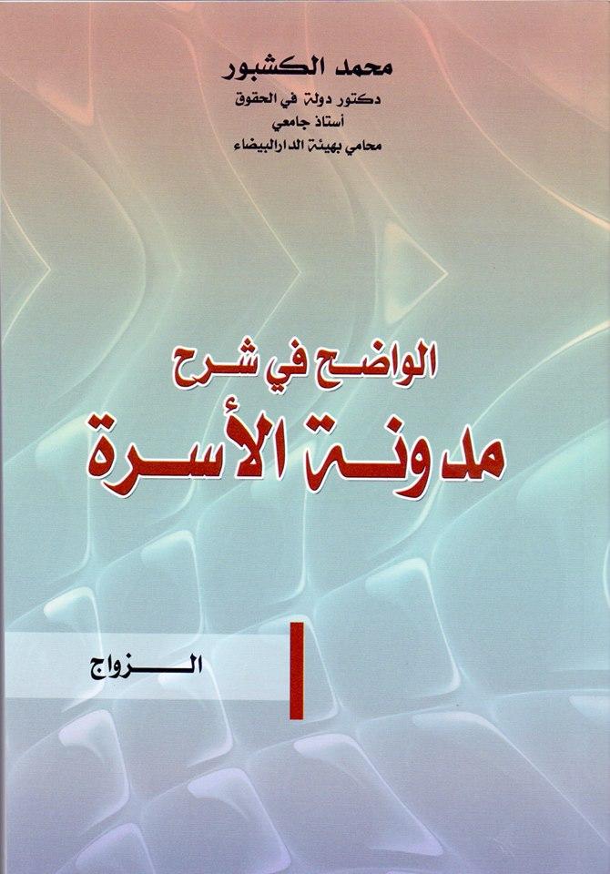 الواضح في شرح مدونة الأسرة _الجزء الأول ،الزواج ، الدكتور محمد الكشبور ،الطبعة الأخيرة