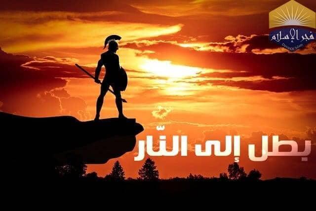 بطل إلى النار-www.dawnofislam.com