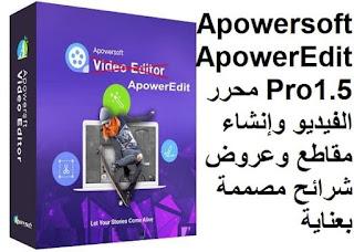 Apowersoft ApowerEdit Pro1.5 محرر الفيديو وإنشاء مقاطع وعروض شرائح مصممة بعناية