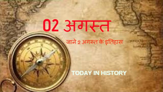 2 August Aaj Ka Itihaas