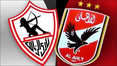 نتيجة مباراة الأهلي والزمالك اليوم 20-9-2019 في كأس السوبر المصري