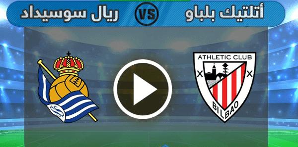 بث مباشر  : مشاهدة مباراة أتلتيك بلباو وريال سوسيداد  الدوري الاسباني athletic club vs real sociedad