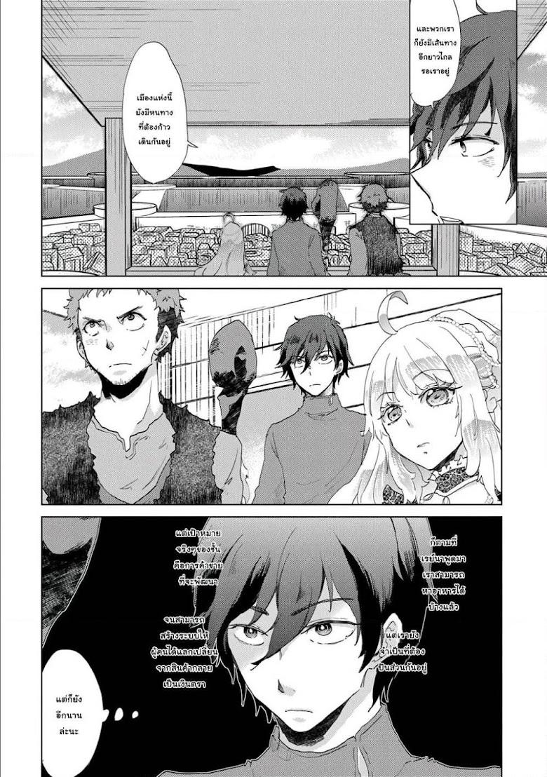 Yuukyuu no Gusha Asley no, Kenja no Susume - หน้า 4