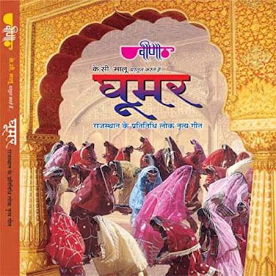 Ghoomar Vol.1 | घूमर Songs Lyrics | Rajasthani Traditional Songs | Seema Mishra