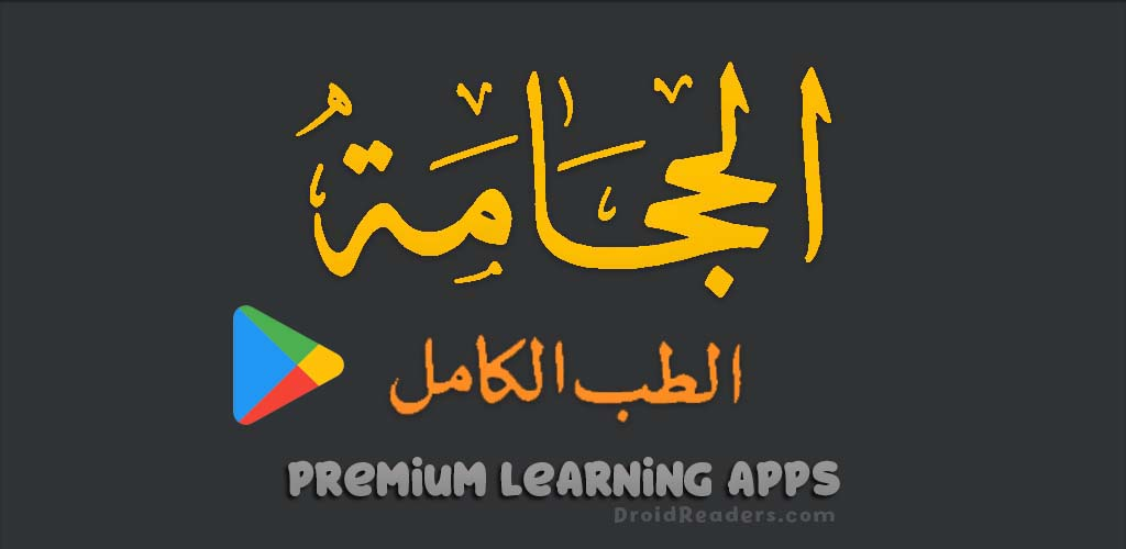 hijama app