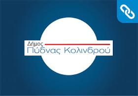 ΔΤ Δήμου Πύδνας Κολινδρού για την αποτελεσματική συνεργασία της αντιμετώπισης των έντονων βροχοπτώσεων