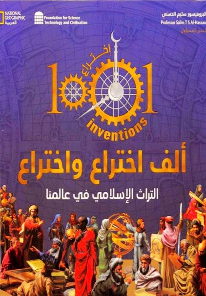 تحميل كتاب الف اختراع واختراع  التراث الاسلامي في عالمنا .PDF