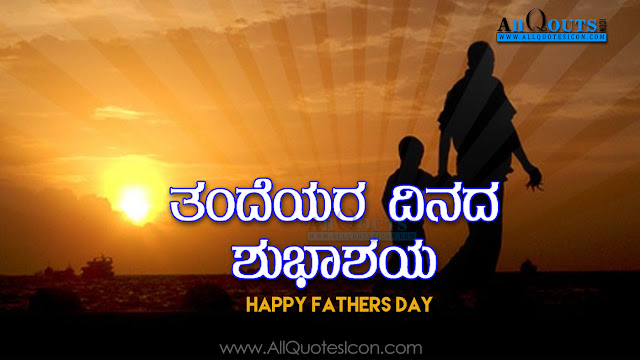 Telugu-Fathers-day-quotes-images-inspiration-life-motivation-thoughts-sayings-free