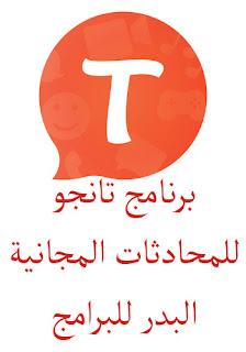 برنامج تانجو tango logo