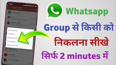 whatsapp group se kisi ko kaise hataye - how to remove someone from whatsapp group