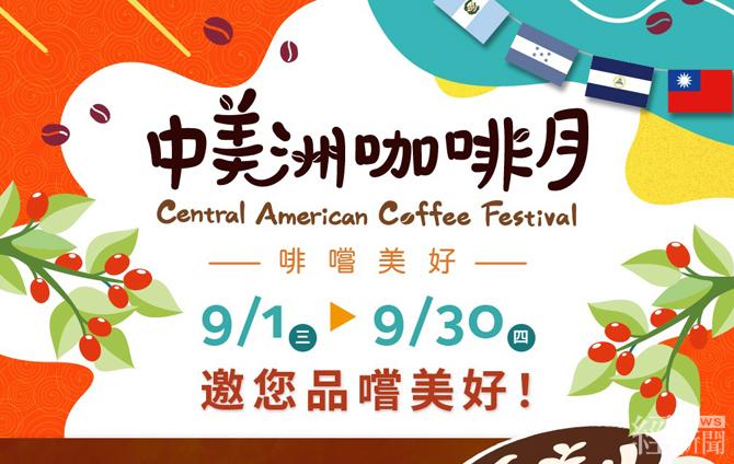 中美洲咖啡月登場  101家業者共同參與