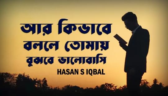 Ar Kibhabe Lyrics by Hasan S Iqbal Song