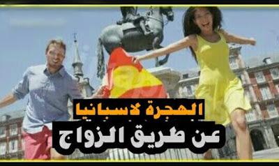 الحصول على الاقامة في اسبانيا عن طريق الزواج و كيفية التعارف على فتاه اسبانيه