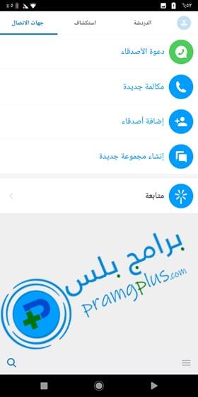 جهات الاتصال برنامج ايمو Imo