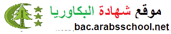 تسجيلات شهادة البكالوريا 2021 bac.onec.dz